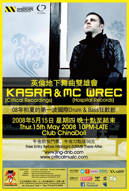 Kasra and MC Wrec, May 15 2008 at China Doll, Beijing, China. Support from Syndicate DJs, etc.