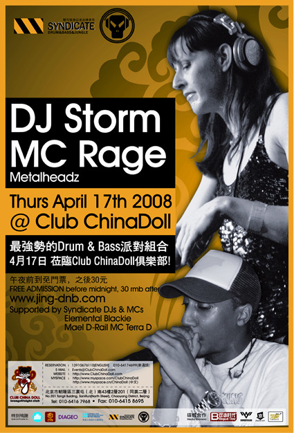 DJ Storm and MC Rage, April 17th at Club China Doll, Beijing, China. Support from Syndicate Crew Blackie, D-Rail, Elemental, Mael, Terra D, plus techno/dub/mashups in the lounge