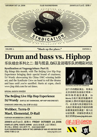 Syndication at Yugongyishan, 2006-10-14. Drum and bass and hip hop, featuring The Beijing Live Hip Hop Experience, DMC Champ DJ Wordy, Elemental, D-Rail, Mael, and Terra-D