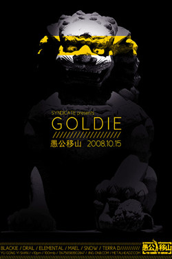 Goldie and MC Lowqui at Club Yugongyishan, Beijing, 2008/10/25