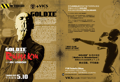 Goldie and MC Lowqui at Vics Beijing, 2007/05/10
